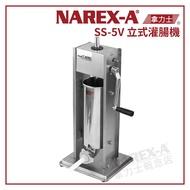 【拿力士概念店】 NAREX-A 台灣拿力士 SS-5V 5公升 立式灌腸/香腸/糯米腸機 ∞最優香腸機∞(含稅附發票)