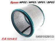 【米歐 HEPA 濾心】台灣製 適用 Dyson Hot+Cool Link HP03 HP02 HP01 HP00 DP03 DP01 空氣清淨機濾網 濾心 耗材