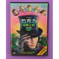 【大謙】《巧克力冒險工廠 》台灣正版二手DVD