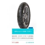 (明誠機車行)台中北屯 達森輪胎 gogoro 小草輪胎