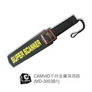 【CAMVID】手持金屬探測器(MD-3003B1)