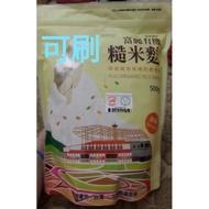 整箱12包免運賣場 富麗有機糙米麩  花蓮 富麗養生糙米麩  《花蓮小達人》