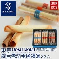 【東京YOKU MOKU】雪茄蛋捲禮盒-綜合三種類33枚 原味/巧克力/紅茶 日本進口餅乾禮盒 預購 約10-15天出貨