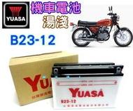 電池達人☆YUASA 電瓶 湯淺 電池 B23-12=12N12-3B 另售 YT7B-BS YTX9-BS 51913