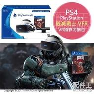 【配件王】代購 SONY DOOM 毀滅戰士 VFR VR 攝影同捆包 PS4主機 PlayStation 一級玩家