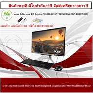"⚡️⚡️ สินค้าราคาพิเศษ ⚡️⚡️0% Acer All in one PC Aspire C22-960-1018G1T21Mi/T003 (DQ.BD8ST.003) i3-10110U/8GB/128GB SSD+1TB HDD/Integrated Graphics/21.5""FHD/Win10Home/1Year"