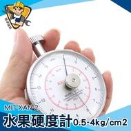 草莓硬度計 小巧便攜 【精準儀錶】適用農業 測試硬度較低水果 可更換探頭 精準 MIT-XAN-2 草莓硬度計