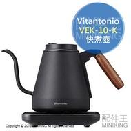 日本代購 Vitantonio VEK-10 快煮壺 細口 手沖咖啡壺 電熱水壺 30分保溫 可控溫 800ml