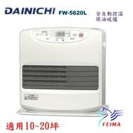 預估2/19 到貨 2020最新款 DAINICHI FW-5620L -銀色 煤油暖爐電暖器 媲美 FW-57LET  (保固+產品險)