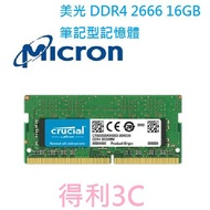 Micron Crucial 美光 DDR4 2666  8GB 16GB 32GB 筆記型記憶體 8G 16G 32G