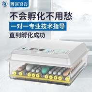 Incubator small household mini incubator automatic intelligent incubator chicken duck goose bird egg incubator