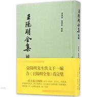 《上海古籍出版社》王陽明全集補編(簡體書)(精裝)[83折]
