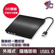 USB3.0外接式DVD燒錄機/DVD RW/8X/髮絲紋/MAC WIN10/筆電 桌上型/光碟機/超薄型