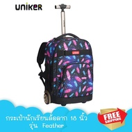 กระเป๋านักเรียนล้อลาก 18 นิ้ว แบรนด์ UNIKER (รุ่น Feather) กระเป๋าเดินทางใบเล็ก ใส่ของได้เยอะ ล้อลาก กระเป๋าเดินทาง กระเป๋าเดินทางล้อลาก