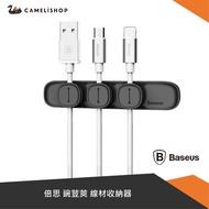 【Baseus 倍思】  豌荳莢 線材收納器 收納 磁吸 集線器 台灣公司貨