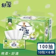 【舒潔】棉柔舒適抽取式衛生紙100抽X10包X6串/箱