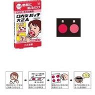 日本 大正口內炎貼片