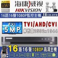 海康威視 H.265 500萬 5MP 16路16聲 監控主機 DVR 監視器 1080P 960H 雙硬碟