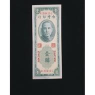 民國38年壹圓紙鈔(金門專用)