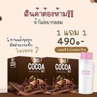 ส่งฟรี [2แถม2+ 2ขวดชง]BioCocoa mix khunchan  ไบโอ โกโก้มิกซ์ โกโก้ดีท็อก1แถม2พร้อมส่ง