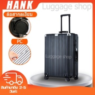 HANK 002 กระเป๋าเดินทาง 20 24นิ้ว กระเป๋าเดินทางล้อลาก กระเป๋าเดินทางซิป วัสดุ PC Trolley Suitcase luggagge Travel bag