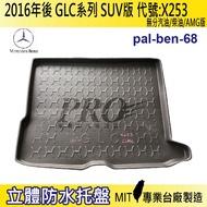 2016年後 GLC CLASS X253 GLC300 汽車後廂防水托盤 後車箱墊 後廂置物盤 蜂巢後車廂墊 防水墊