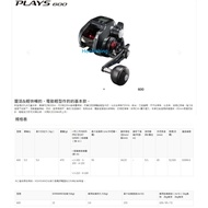 SHIMANO 2019NEW PLAYS600電動捲線器