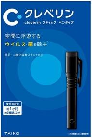 『現貨』日本加護靈 Cleverin 筆型 空間除菌 抗菌消臭 便攜式 除甲醛 空氣清(黑)