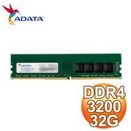 ADATA 威剛 DDR4-3200 32G 桌上型記憶體 適用第9代CPU以上