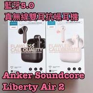 《C57》現貨 Anker Soundcore Liberty Air 2 藍牙5.0 雙耳抗噪無線耳機 抗噪耳機