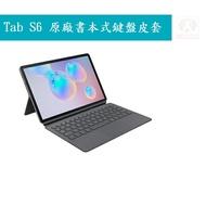 Samsung Tab S6 書本式鍵盤皮套 原廠配件