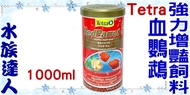 【水族達人】德彩Tetra《血鸚鵡強力增豔飼料 1L》健康、營養、美味!