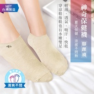 Energy Ankle Socks I Brass Ion + Far Infrared I Than Bubble Foot Choice