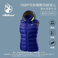 【Wildland 荒野】女 700FP可拆帽輕羽絨背心-藍紫色 0A62171-80(背心/羽絨背心/可拆帽背心)