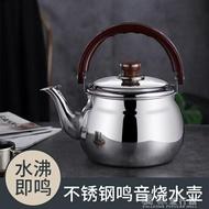 煮水壺304不銹鋼大容量燒水壺加厚鳴音煲
