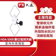 【PX 大通】HDA-5000 HDTV數位電視高畫質天線