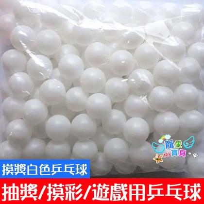 ☆寵愛MY寶貝☆【特價商品】白色 抽獎 摸彩 遊戲用乒乓球 100顆 350元