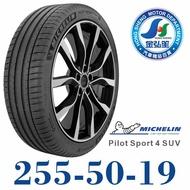 米其林 MICHELIN PS4 SUV 255-50-19