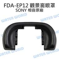 【中壢NOVA-水世界】SONY FDA-EP12 EP12 觀景窗眼罩 護目罩 接目 相容原廠 A77 A55 A65