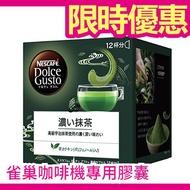 【日本亞馬遜 抹茶類熱銷款】日本雀巢 Nescafe 咖啡膠囊機專用 膠囊 濃厚抹茶 12杯分 送禮❤JP Plus+