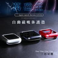 【萬磁王保護殼】Apple Watch 42mm Series 2、3代 金屬邊框磁吸殼/磁吸式鋁合金/易拆裝-ZW