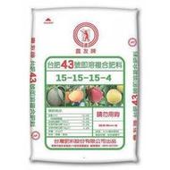 農友牌台肥43號即溶複合肥料(含鎂平均肥)-促進開花及結大果香甜