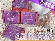 【現貨】芙玉寶白麝香蠶絲凈白皂:80g土5g 🔅百貨專櫃販售🔅