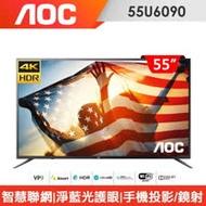 【美國AOC】55吋4K HDR聯網液晶顯示器+視訊盒55U6090★送基本安裝★