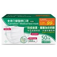 康乃馨醫療口罩(白色)50片/盒【愛買】