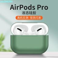 特價熱賣AirPods Pro保護套airpodsproi12保護盒蘋果無線藍牙耳機套華強北