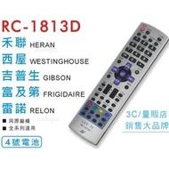 ~優仕家~ 適用禾聯/西屋/吉普生/雷諾/富及第 LCD全系列液晶電視搖控器遙控器 RC-1813D