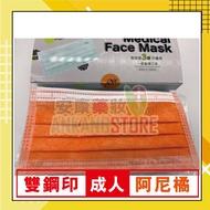 雙鋼印~宏瑋 醫用平面口罩50枚/盒-阿尼橘(橘色)  原廠授權公司正貨
