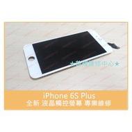 ★普羅維修中心★iPhone 6S Plus 全新 觸控螢幕 破屏 玻璃破裂 蜘蛛網 裂痕 破損 專業維修