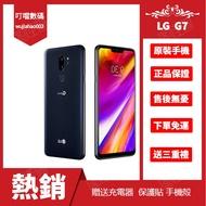 叮噹數碼/二手福利機LG G7韓版美版驍龍845處理器手機